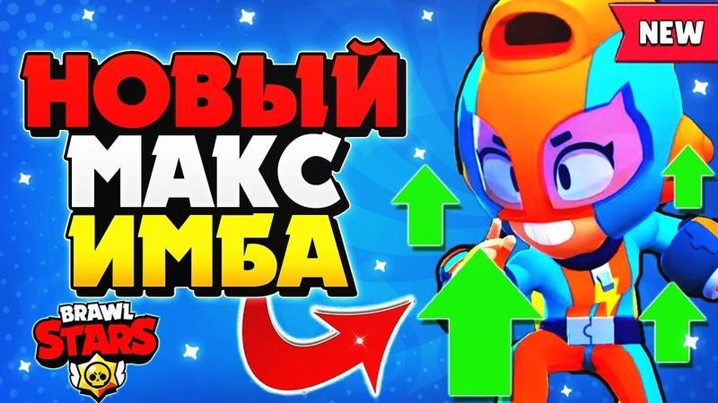 НОВЫЙ МАКС ИМБА ГАЙД Бравл Старс BRAWL STARS