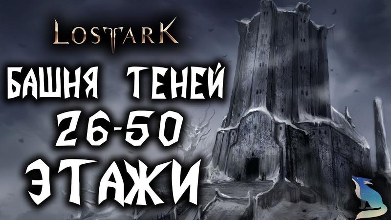 Lost Ark[Гайды]. ПРОХОЖДЕНИЕ БАШНИ ТЕНЕЙ. 26-50 ЭТАЖИ