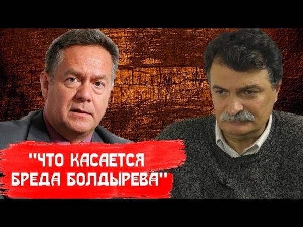 Платошкин что касается бреда Болдырева