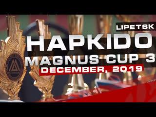 Скоро !!! ХАПКИДО MAGNUS CUP 3 ! (Липецк, декабрь 2019)