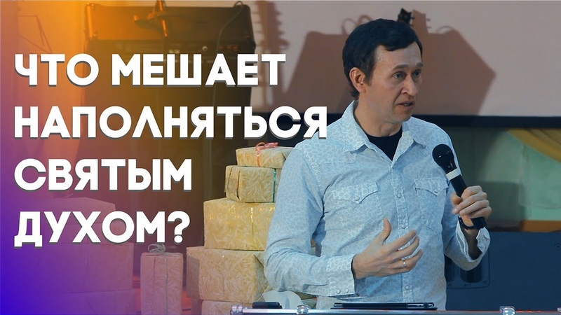 Дмитрий Лео Что мешает наполняться Духом Святым 09 02 2019 Прими огонь Святого Духа 2