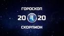 СКОРПИОН ГОРОСКОП 2020 Астротиполог ДМИТРИЙ ШИМКО