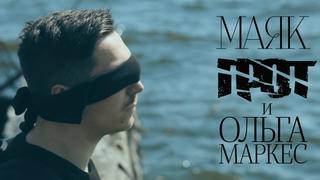 ГРОТ и Ольга Маркес — Маяк (Official Video)