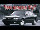 Audi 100 C4 проблемы Надежность Ауди 100 С4 с пробегом