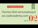 ПК002 - Python на сайте Codecademy - второй блок уроков