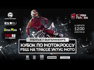 Фестиваль СОРВИГОЛОВА в Екатеринбурге 11 августа