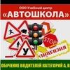 """Учебный центр """"Автошкола"""""""