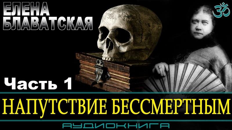 ॐ Елена Блаватская Напутствие бессмертным часть 1 Аудиокниги по эзотерике