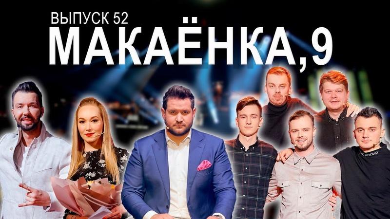 Шоу Макаёнка 9 Денис Клявер Ксения Валаханович и Stand Up Minsk