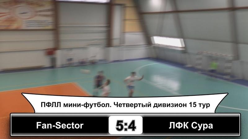 Fan Sector – ЛФК Сура 5-4