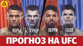 Прогноз на турнир UFC Fight Night: Poirier vs. Hooker