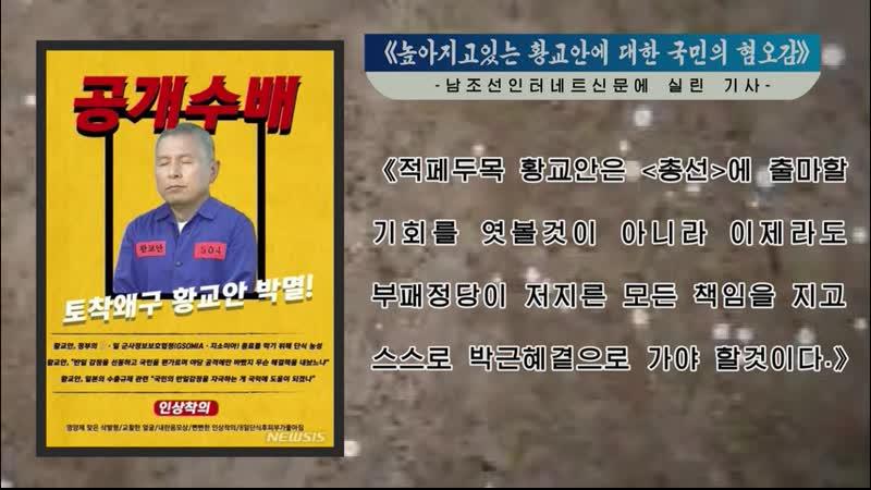 《높아지고있는 황교안에 대한 국민의 혐오감》 남조선인터네트신문에 실린 기사 외 1건
