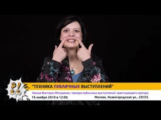 ВСЕ ВРУТ! | Анонс лекции Виктории Матущенко о публичных выступлениях 16+