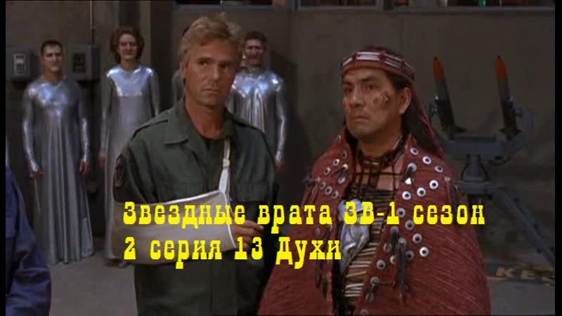 Звездные врата ЗВ-1 сезон 2 серия 13 Духи