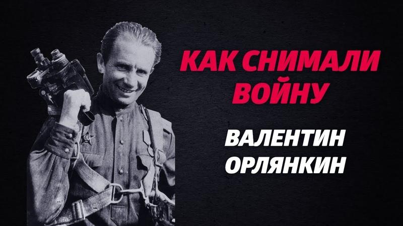 «КАК СНИМАЛИ ВОЙНУ». Эпизод 4. Валентин Орлянкин