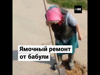 95-летняя бабушка сама отремонтировала дорогу вместо местных властей