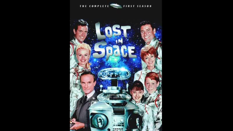 Затерянные в космосе 2 23 Сокровища затерянной планеты 1967