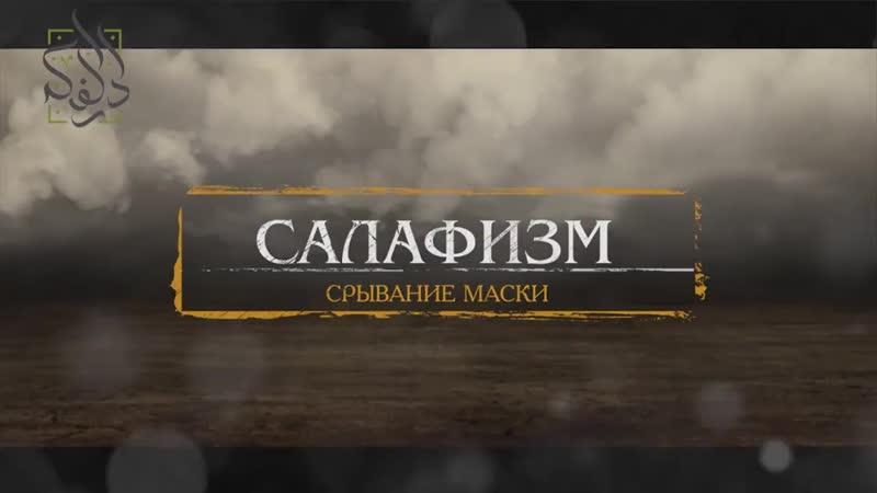 Фанатизм Суфиев, Ваххабитов и Хабашитов - преступление в отношении Уммы - Абу Али аль-Ашари.mp4