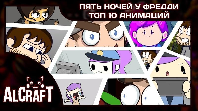 ТОП 10 Пять Ночей у Фредди FNAF Анимация на русском