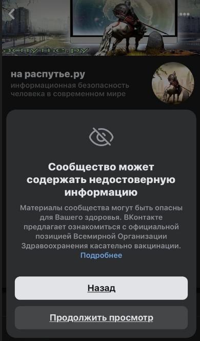 Цензура ВК против сообщества «на распутье.ру», изображение №1