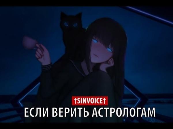 †sinvoice† - если верить астрологам