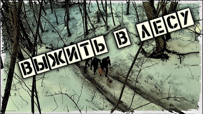 48 ЧАСОВ В ЛЕСУ. КАК ВЫЖИТЬ ЗИМОЙ В КРЫМСКИХ ГОРАХ.