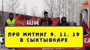 Про митинг 09 11 19 в Сыктывкаре