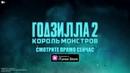 Годзилла 2 Король монстров смотрите в iTunes
