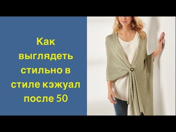 Как носить стиль кэжуал после 50 и выглядеть стильно Tips tricks to look stylish in casual outfits