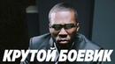 НЕРЕАЛЬНО КРУТОЙ БОЕВИК Наперегонки со смертью Русские боевики криминальные фильмы кино hd
