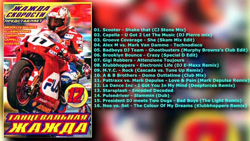 Танцевальная жажда 12 - 2004 (КАЗАНОВА RECORDS)