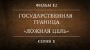 ГОСУДАРСТВЕННАЯ ГРАНИЦА ФИЛЬМ 12 ЛОЖНАЯ ЦЕЛЬ 1 СЕРИЯ