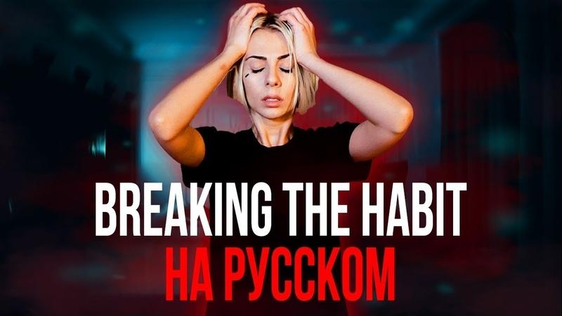 Breaking The Habit - Linkin Park НА РУССКОМ RUS COVER
