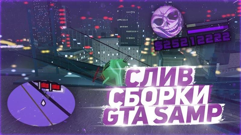 СЛИВ КРАСИВОЙ GTA SAMP СБОРКИ ФИОЛЕТОВАЯ СБОРКА ДЛЯ СЛАБЫХ ПК 2020