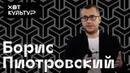 Борис Пиотровский и ХОТ КУЛЬТУР