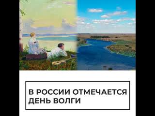 День Волги отмечается в России