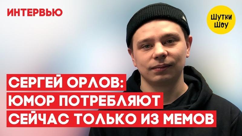 Комик @Сергей Орлов про концерт Вечерний Ургант о любви к Artik Asti