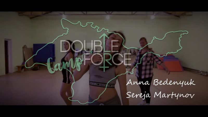 ANYA BEDENYUK SEREJA MARTYNOV || GROUPS || DOUBLE FORCE DANCE CAMP