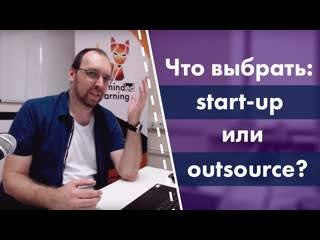 Что выбрать start-up или outsource?