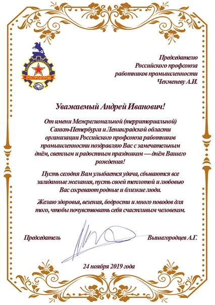 Поздравления днем рождения председателя профкома