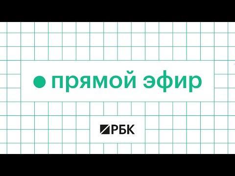 Последние новости России и мира Прямой эфир телеканала РБК Новости сегодня Прямой эфир РБК