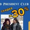 Old President Club   Курск   Старый Оскол