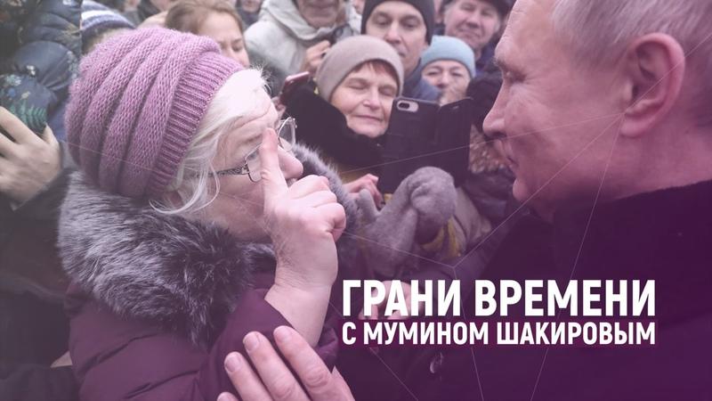 Неподсудный Путин и 20 миллионов нищих россиян