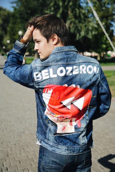 Евгений Белозеров