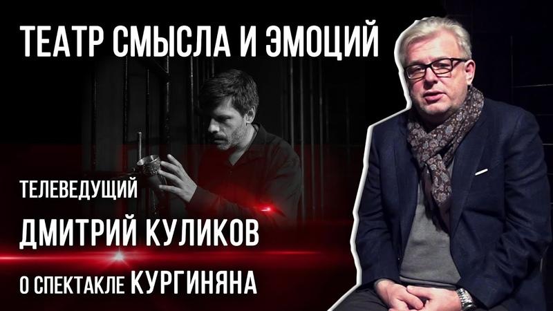 Театр смысла и эмоций Телеведущий Дмитрий Куликов о спектакле Кургиняна