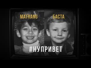 MATRANG feat. Баста - Привет ft.и.& I клип #vqmusic (Матранг)