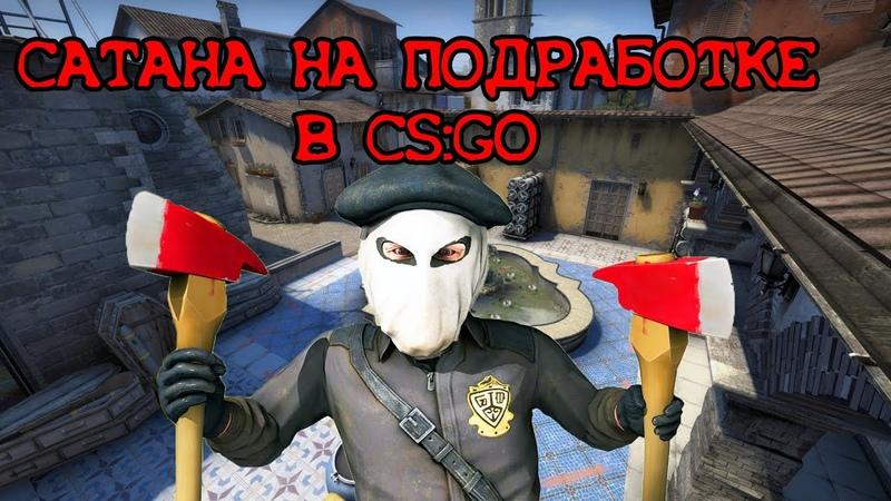 УВИДЕЛИ САТАНУ НА ПОДРАБОТКЕ В CS:GO!