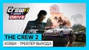 The Crew 2: Inner Drive - Хобби - трейлер выхода   Ubisoft
