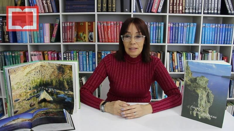 Информ час Славное море священный Байкал