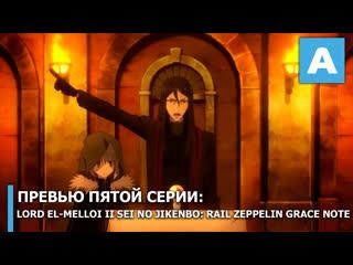 Lord El-Melloi II Sei no Jikenbo: Rail Zeppelin Grace Note - превью пятой серии